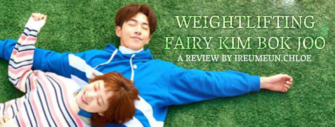 Weighlifting Fairy Kim Bok Joo - OMG