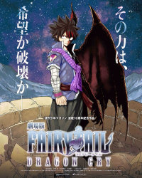 Fairy Tail: A Hero's Legacy II