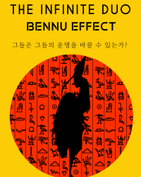 The Infinite Duo: Bennu Effect
